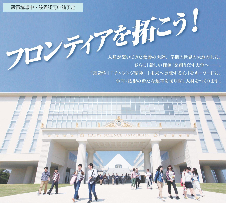 幸福の科学大学(仮称)公式サイト